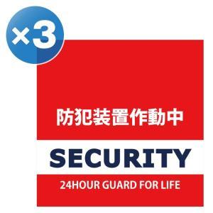 正方形 3枚 日本製 防犯シール 防犯ステッカー 耐久性 セキュリティステッカー ラミネート加工 防水タイプ  赤 レッド|sky-group
