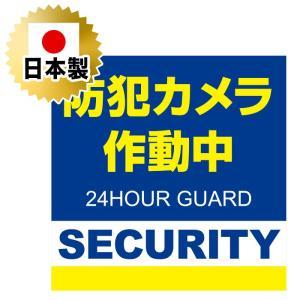 正方形 1枚 日本製 防犯シール 防犯ステッカー 耐久性 セキュリティステッカー ラミネート加工 防水タイプ  青 ブルー|sky-group