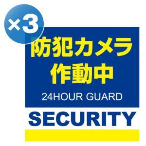 正方形 3枚 日本製 防犯シール 防犯ステッカー 耐久性 セキュリティステッカー ラミネート加工 防水タイプ  青 ブルー|sky-group
