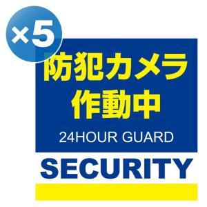 正方形 5枚 日本製 防犯シール 防犯ステッカー 耐久性 セキュリティステッカー ラミネート加工 防水タイプ  青 ブルー|sky-group