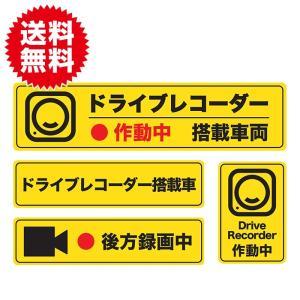 イエロー 後方録画中 ステッカー シール 4種セット ドライブレコーダー搭載車両 あおり運転 嫌がらせ運転対策 高品質 日本製|sky-group