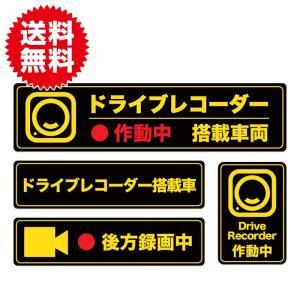 ブラック 後方録画中 ステッカー シール 4種セット ドライブレコーダー搭載車両 あおり運転 嫌がらせ運転対策 高品質 日本製|sky-group