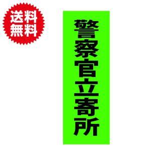 防犯シール 防犯ステッカー 警察官立寄所 グリーン セキュリティ ラミネート加工 屋外使用可 耐候 防水 日本製|sky-group