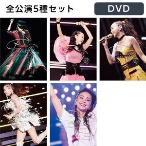 ダブル特典【DVD】namie amuro Final Tour 2018 〜Finally〜 全公演5種セット <nanacoカード&ONE PIECEコラボA5クリアファイル付き>(各5種) sky-market
