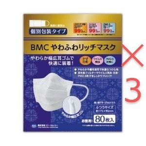 3箱セット BMC やわふわリッチマスク ふつう 80枚|sky-market
