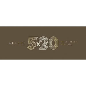 ★5×20 All the BEST!! 1999-2019 (初回限定盤1) (4CD+1DVD-A) CD+DVD 嵐|sky-market