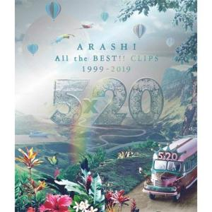 ★5×20 All the BEST!! CLIPS 1999-2019 (初回限定盤) [Blu-ray] 嵐|sky-market