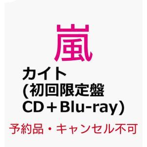 カイト (初回限定盤 CD+Blu-ray) 嵐|sky-market