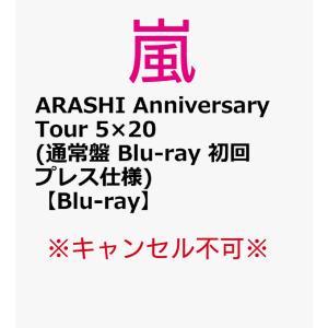 ARASHI Anniversary Tour 5×20 (通常盤 Blu-ray 初回プレス仕様)【Blu-ray】 嵐|sky-market