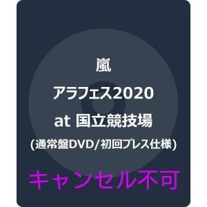 アラフェス2020 at 国立競技場 (通常盤DVD/初回プレス仕様) 嵐|sky-market