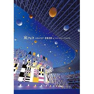 アラフェス2020 at 国立競技場 (通常盤DVD) 嵐|sky-market