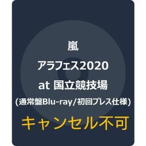 アラフェス2020 at 国立競技場 (通常盤Blu-ray/初回プレス仕様) 嵐|sky-market