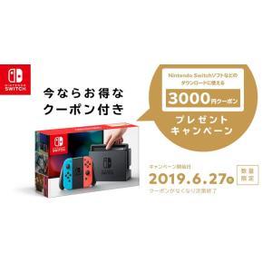 ☆【クーポン付き】【ネオン】Nintendo Switch 本体 (ニンテンドースイッチ) 【Joy-Con (L) ネオンブルー/ (R) ネオンレッド】 任天堂 sky-market