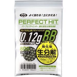 東京マルイ パーフェクトヒット 酸化型生分解 0.12g BB弾 800発入|sky-market