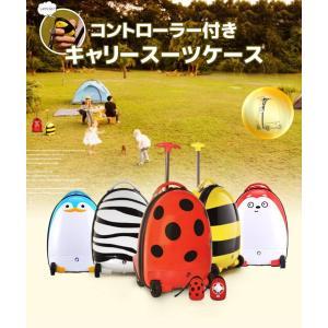 【送料無料】キッズ 子供用 キャリーバッグ スーツケース リモコン付き 簡単操作 楽々 旅行かばん|sky-sky