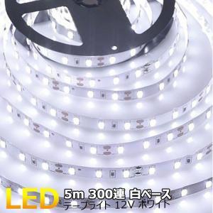 【メール便 送料無料】LEDテープライト 白ベース 5m 300連SMD 正面発光 12V ホワイト