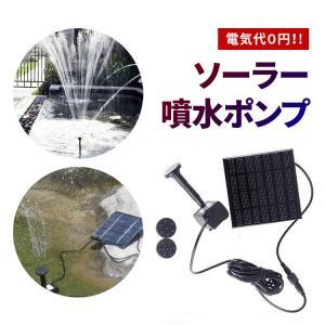 【メール便 送料無料】ソーラーパネルで省エネ仕様 池でも使えるソーラー池ポンプ|sky-sky