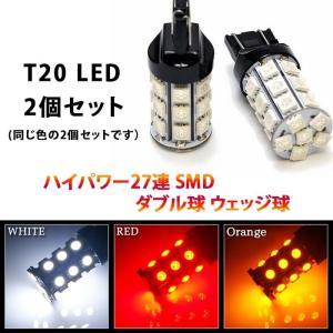 【メール便 送料無料】T20 LED ダブル テールランプ ブレーキランプ ハイパワー27連SMD (ダブル球 ウェッジ球) LEDバルブ2個セット red /white/orange|sky-sky