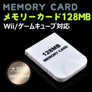 【メール便 送料無料】大容量【2043ブロック/128MB】Wii/ゲームキューブ対応 メモリーカー...