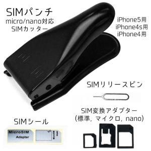 SIMパンチ(micro/nano対応SIMカッター)iPhone5/4S/4用 + SIM変換アダプターが2セット(標準, マイクロ, nano) + SIMリリースピン2本 + SIMシール付|sky-sky