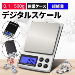【メール便 送料無料】携帯に便利な精密はかり ポケットデジタルスケール 0.01g〜500g/0.1...