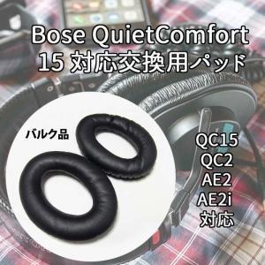 【メール便 送料無料】Bose QuietComfort 15 対応交換用パッド バルク(簡易パッケージ)品 QC15, QC2, AE2, AE2i 対応|sky-sky