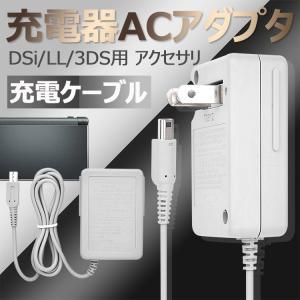 【メール便 送料無料】DSi/LL/3DS用 充電器 ACアダプタ 任天堂(ニンテンドー) DSi・DSiLL対応 アクセサリ AC アダプター 充電ケーブル|sky-sky