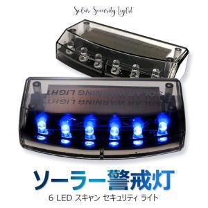 【メール便 送料無料】Reontiger 青 光 で 撃退 ブルー 6 LED スキャン セキュリティ ライト ソーラー 充電 衝撃 感知 A059|sky-sky