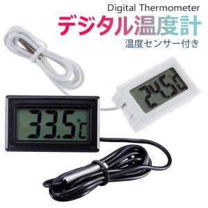 簡単便利 小型デジタル 温度計 -50℃〜+99.9℃対応|sky-sky