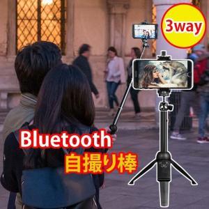 【送料無料】自撮り棒 じどり棒 iPhone Android 対応 セルカ棒 三脚 リモコン付 Bluetooth 三脚付きセルカ棒 シャッター付 無線 折り畳み 360度回転|sky-sky