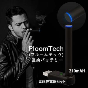 プルームテック バッテリー 互換バッテリー セット アクセサリー ploomtech 210mAH USB充電器セット 50パフ