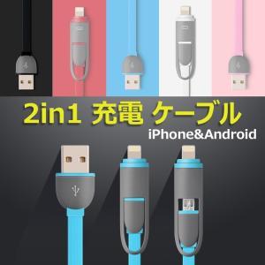 【メール 便送料無料】iphone スマホ ケーブル 2in1 ケーブル iPhone Andriod一体型端子 急速充電|sky-sky