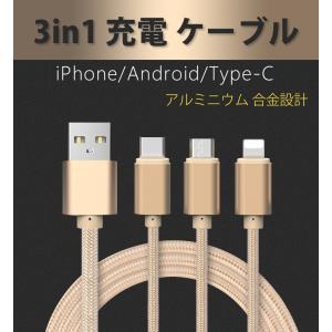 【メール便送料無料】スマホケーブル  3in1 充電ケーブル  iPhone&Android USB&USB Type-C 3種のコネクタが1本で使える 1本3役同時充電ケーブル (ゴールド)|sky-sky