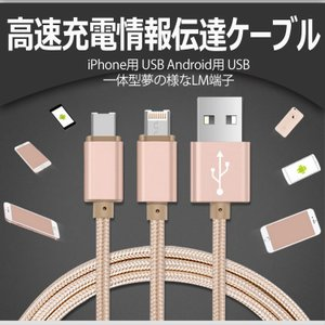 【メール便送料無料】iphone スマホ ケーブル 2in1 ケーブル iPhone Andriod一体型端子 急速充電|sky-sky