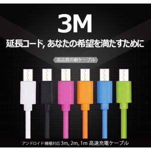 【メール便送料無料】 iphone USBケーブル 3m 延長コード 急速充電 android アンドロイド  TPE素材 iphone7|sky-sky