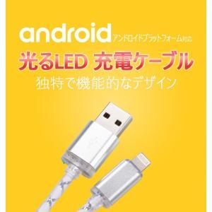 【メール便送料無料】スマホ光るLED受電ケーブルLEDランプグリーンPCV iPhoneとAndriod 急速充電|sky-sky