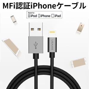 【メール便送料無料】MFi認証充電データ転送ケーブル 480Mbps高速データ転送USB  iPhone 急速充電|sky-sky