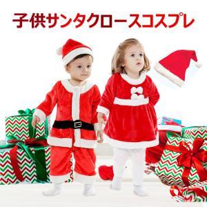 【メール便/送料無料】X-mas クリスマスサンタ 赤ちゃん サンタ コスチューム キッズ 子供用 サンタ  ワンピース キッズ/ベビー 赤ちゃんサンタ 赤|sky-sky