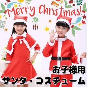 【メール便/送料無料】X-mas クリスマスサンタ かわいい サンタ衣装! クリスマスに最適!子供のクリスマス衣装に|sky-sky