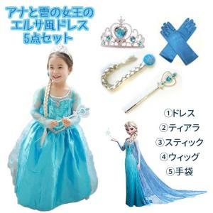 アナと雪の女王 ドレス エルサ ドレス 子供 ドレス 女の子 コスチューム 子供 5点セット