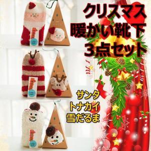 【メール便/送料無料】X-mas クリスマス靴下3点セット クリスマス サンタクロース 雪だるま トナカイ お子様|sky-sky