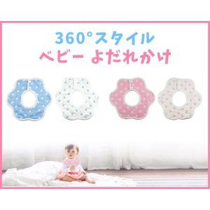 【メール便 送料無料】食事用エプロン 360°スタイ 赤ちゃん 幼児 離乳食 よだれかけ ベビー 前掛け|sky-sky