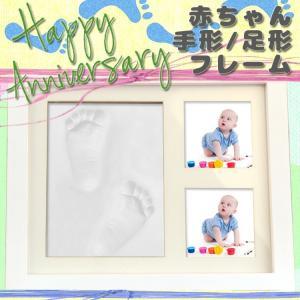 【メール便 送料無料】 赤ちゃん 手形足形  写真立て  セレクトギフト (出産祝い プレゼント) ベビー フォトフレーム|sky-sky