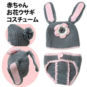 【メール便/送料無料】ウサギ コスチューム 寝相アート ベビー服 着ぐるみ 新生児 赤ちゃん 出産祝い|sky-sky