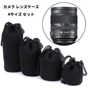 【メール便 送料無料】ソフト一眼レフ カメラレンズケース レンズポーチ  4サイズ セットカメラ小物...
