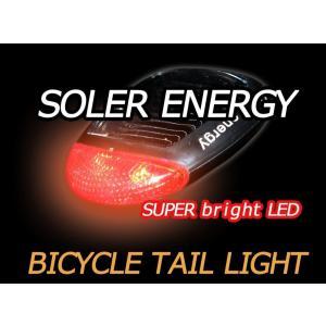 【メール便 送料無料】ソーラーサイクルリアライト、ソーラーLEDサイクルフラッシュライト 自転車ライト テールライト、後方も照らして夜間走行も安全に!|sky-sky
