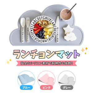 【メール便 送料無料】ランチョンマット テーブルマット シリコン ベビー 子供用 可愛い 雲 食事マット 撥水 防汚 丸洗い (47.5*27*0.3CM, ライトブルー)|sky-sky
