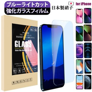 【メール便 送料無料】iPhone7 /7 plus iphone5s iphone SE iphone6 iphone6s iphone6 plus iphone6s plusブルーライトガラスフィルム|sky-sky