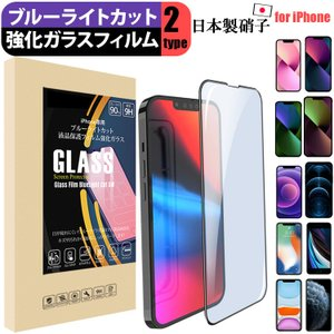 【メール便 送料無料】iphone5 iphone5S iphoneSE iphone6 iphone6s iphone6 plus iphone6s plus強化ガラスフィルム|sky-sky