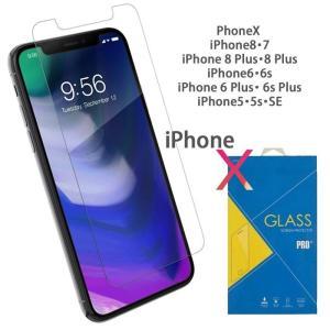 【全国送料無料/在庫有】強化ガラス 液晶保護フィルム iPhoneX iPhone8/ 7 iPhone8Plus/7Plus iPhone6/6s iPhone6Plus/6sPlus iPhone5 9H 0.26mm ガラスフィルム sky-sky